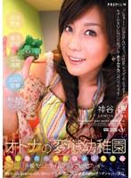 PGD-124 Reducing Mosaic オトナの変態●稚園 神谷姫
