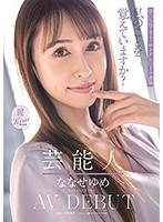 CHINASES SUB KIRE-041 芸能人 ななせゆめ AV DEBUT