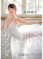 STARS-361 感動するカラダ アンナ AV DEBUT