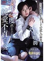 MVSD-470 一年に一度燃え上がる純愛不貞セックス SM作家と妻とその愛人(編集者) 春明潤