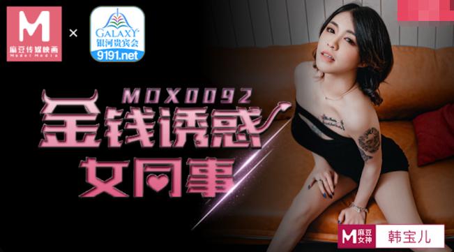 MDX-092 金钱诱惑女同事-韩宝儿