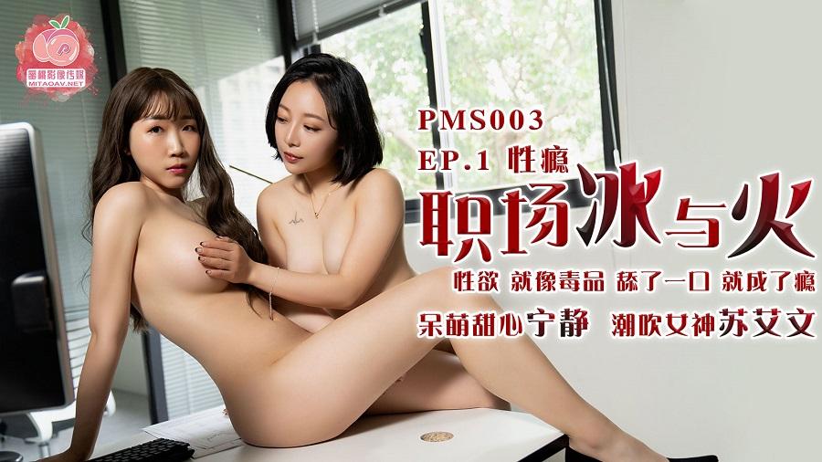 MD 蜜桃传媒PMS003 职场冰与火EP1性癮-宁静 苏文文