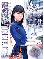 6000Kbps FHD LBOY-062 190cm高身長ニューハーフ美少女 電撃AV DEBUT 神楽ルミ