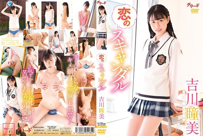 GREDB-1026 恋のスキャンダル/吉川瞳美 (ブルーレイディスク)