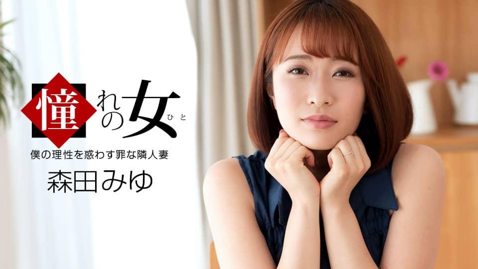 1Pondo 一本道 061921_001 憧れの女 森田みゆ