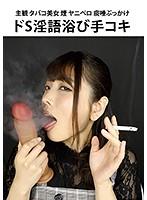 6000Kbps FHD EVIS-358 主観 タバコ美女 煙 ヤニベロ 痰唾ぶっかけ ドS淫語浴び手コキ