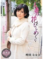 MYBA-035 人妻の花びらめくり 峰田ななみ