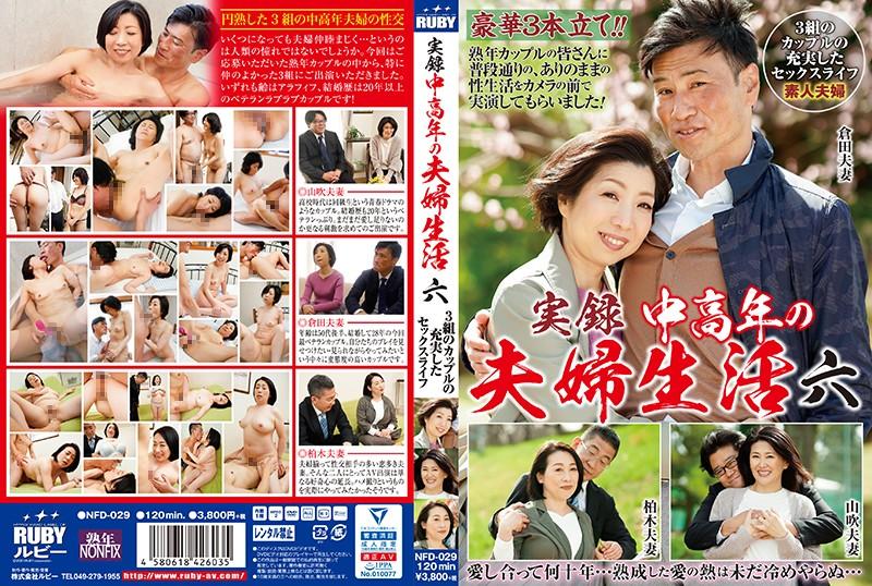 NFD-029 実録 中高年の夫婦生活 六 3組のカップルの充実したセックスライフ