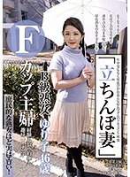 6000Kbps FHD SYKH-028 「立ちんぼ妻」 B級熟女 ゆり子46歳