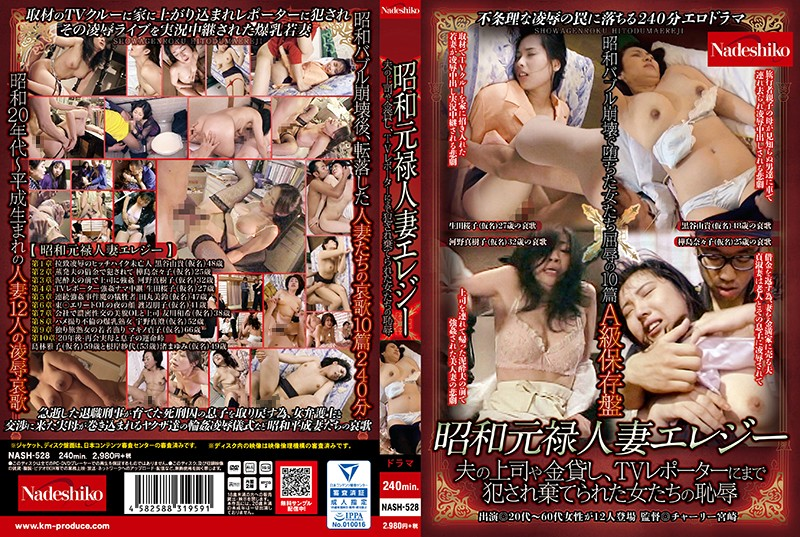 NASH-528 昭和元禄人妻エレジー 夫の上司や金貸し、TVレポーターにまで犯●れ棄てられた女たちの恥辱