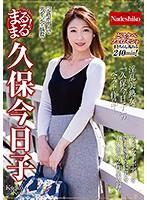 NATR-660 まるまる!久保今日子
