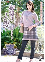 JRZE-058 初撮り人妻ドキュメント 広瀬亜弓
