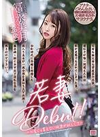 ENCODE720P MIFD-164 若妻Debut!~お金じゃ買えない快楽が欲しくて~ 冨永美月