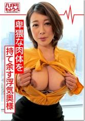 328HMDN-376 【個人】卑猥すぎる熟した身体の人妻48歳をハメる。ガチムチ青年にガン勃ち黒乳首を摘まみ上げられ汁の滴るマンコに他人棒ブチ込まれるいいなり熟女