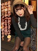 ENCODE720P JBJB-023 高身長女子vsおじさんチ●ポ 長い脚とねっとり舌技で中年ザーメン絞り取るよ~ 森日向子