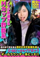 476MLA-044 痴女化素人100% 夜の街を徘徊するテンション高めの派手髪爆乳娘はエロのハードル低めのオールラウンダー系ビッチ!