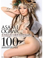 PGD-672 小川あさ美主演作100作品記念 グラマラス6本番スーパーラグジュアリー240分スペシャル