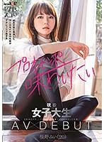 KUSE-020 日本文芸に精通したクールなイケ女の性癖がアグレッシブ過ぎる 現役女子大生 AV DEBUT 桜野みい(20)