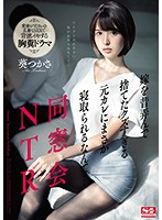 [ENGLISH SUB]SSNI-675 Class Reunion NTR I Never Would Have Imagined That My Wife Could Get Fucked Again By Her Piece-Of-Shit Ex-Boyfriend Who Used To Toy With Her Like A Piece Of Meat... Tsukasa Aoi
