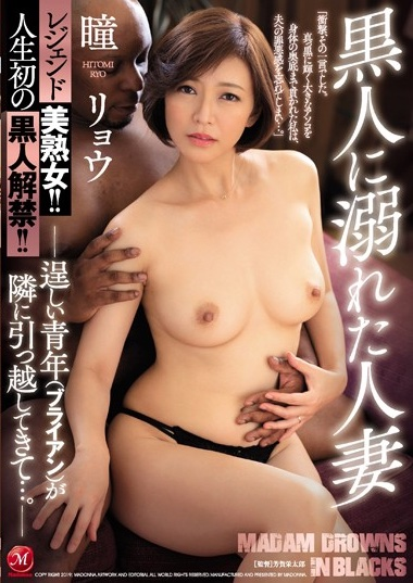 [ENGSUB]JUL-040 A Legendary Beautiful Mature Woman!! Her First Black Man Fuck!! A Married Woman Who Was Hooked On Black Dicks A Burly Young Man (Brian) Just Moved In Next Door, And Then... Ryo Hitomi