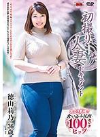 JRZE-059 初撮り人妻ドキュメント 徳山莉乃