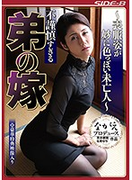 [ENGSUB]NSPS-633 Completely Indiscreet! My Little Stepbrothers Wife ~Widow's Funeral Clothes Are Strangely Sexy~