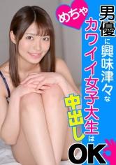 324SRTD-0234 男優に興味津々なめちゃカワイイ女子大生は中出しOK