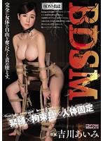 MIDE-290 Reducing Mosaic BDSM 緊縛×拘束具×人体固定 吉川あいみ