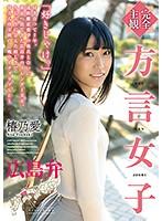 6000Kbps FHD HODV-21590 【完全主観】方言女子 広島弁 椿乃愛