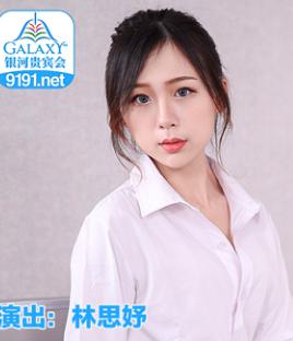 MDX-0096 深夜加班的女友-林思妤