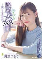 [ENGSUB]SHKD-857 Shameful Fuck Plan My Own Private Tutor Tsumugi Akari