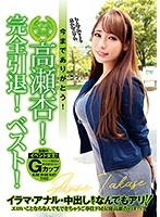 YMDD-235 今までありがとう! イベントクイーン! 高瀬杏! 完全引退! ベスト!