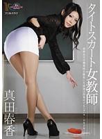 MIAD-524 Reducing Mosaic タイトスカート女教師 真田春香 モザイク破壊版