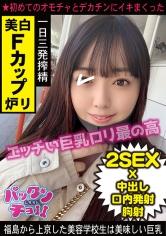 460SPCY-020 【19歳 福島県】かな
