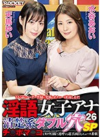 RCTD-411 淫語女子アナ26 清楚系ダブル穴SP 天馬ゆい 水谷あおい