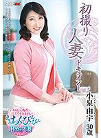 JRZE-060 初撮り人妻ドキュメント 小泉由宇