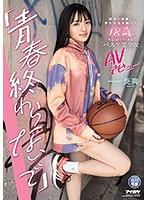 ENCODE720P IPIT-018 「青春終わらないで」 部活と恋愛に学生生活を捧げた18歳のちょっぴりクールなバスケ美少女AVデビュー 葵爽