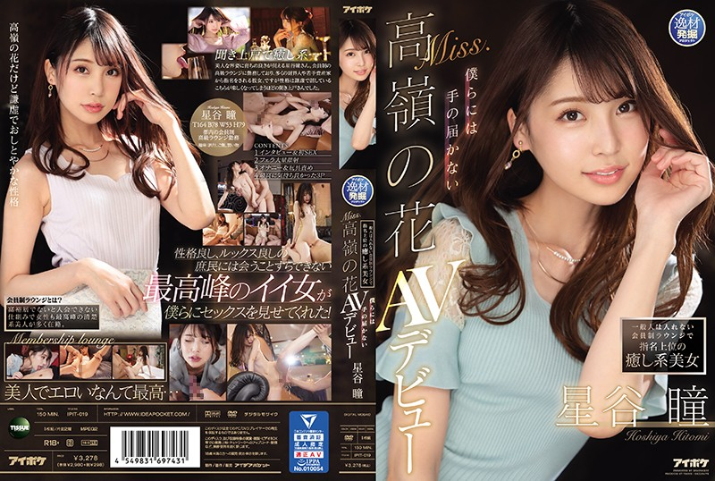 [ENGSUB]IPIT-019 A Healing Beauty Who Is a Top Pick at a Members-Only Lounge Where Ordinary People Are Not Allowed: A Mountaintop Flower Beyond Our Reach. Hitomi
