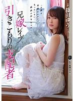 [ENGSUB]ATID-305 R****g My Sister-in-Law Ruled By A Recluse Rapist Yu Shinoda
