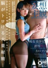 393OTIM-081 【妄想主観】痴女美少女と濃厚性交 あおいれな