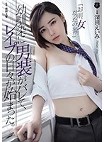 [ENGSUB]ATID-384 My C***dhood Friend Caught Me Dressed As A Boy, And That's When The Fucking Started Amy Fukada