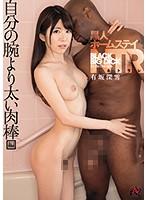 [ENGSUB]DASD-539 Black Homestay Adultery His Cock Is Thicker Than My Arm Miyuki Arisaka