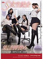 QRDA-130 S女生徒会 集団脚責め