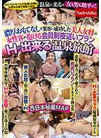 NASH-538 濃厚おもてなしで集客に成功した美人女将の女性客が抱ける会員制夜●いプランHが出来る温泉旅館 西日本秘蔵MAP
