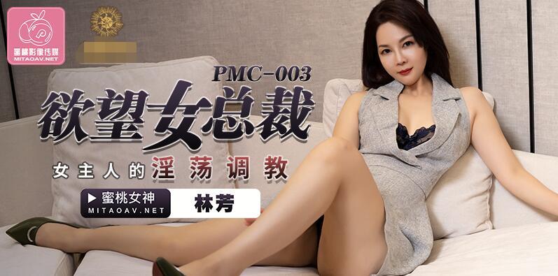 MD-PMC003 蜜桃传媒PMC003欲望女总裁-林芳