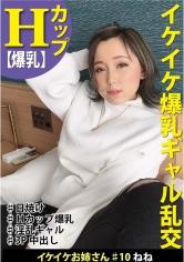 508HYK-010 イケイケお姉さん #10 ねね イケイケ爆乳ギャル乱交