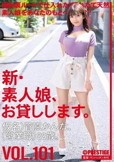 FHD CHN-205 新・素人娘、お貸しします。 101 仮名)菅原かんな(営業職)22歳。