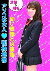469G-646 イマドキ女子の円交(パパ活)事情! あゆみ