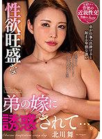 KSBJ-146 性欲旺盛な弟の嫁に誘惑されて…。 北川舞