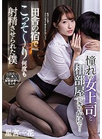 [ENGSUB]SSNI-992 I Had To Share A Room With The Boss I Have A Crush On... And Secretly Pumped Her Full Of My Cum Ichika Hoshimiya